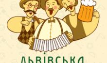 """Новий гастрономічно-музичний фестиваль """"Львівська забава"""""""