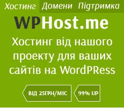 Wordpress хостинг для блоґу