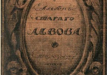 old lviv album_1