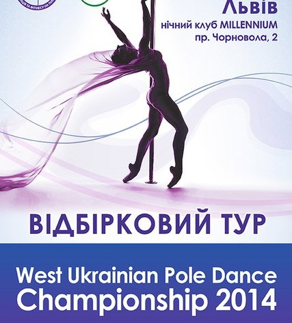 west ukrainian pole dance