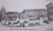 Від площі Фердинанда д'Есте до площі А. Міцкевича