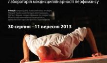 """Фестиваль перфомансу """"Дні мистецтва перфоманс у Львові"""" 2013"""