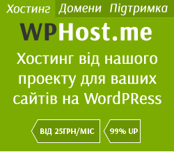 Wordpress хостинг для блоґу