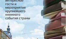Путівник найцікавіших подій книжкового Форуму у Львові від КорреспонденТ.net