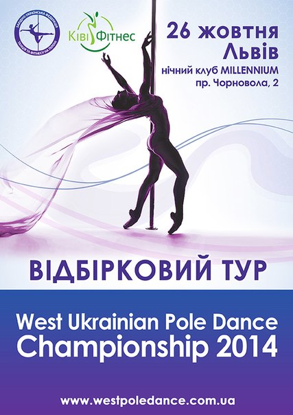 west ukrainian pole dance