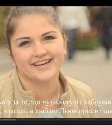 Закохайся у Львів